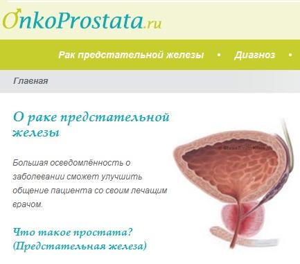 Новые методы лечения рака предстательной железы